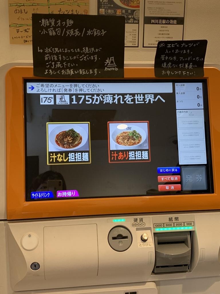 175°DENO担担麺 TOKYO(西新宿・担々麺)の券売機、汁あり・なしを選ぶ