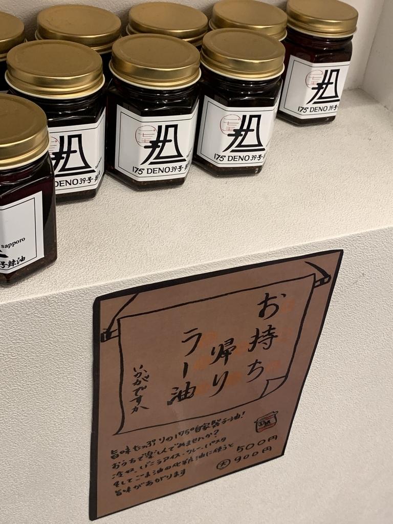 175°DENO担担麺 TOKYO(西新宿・担々麺)のお土産ラー油