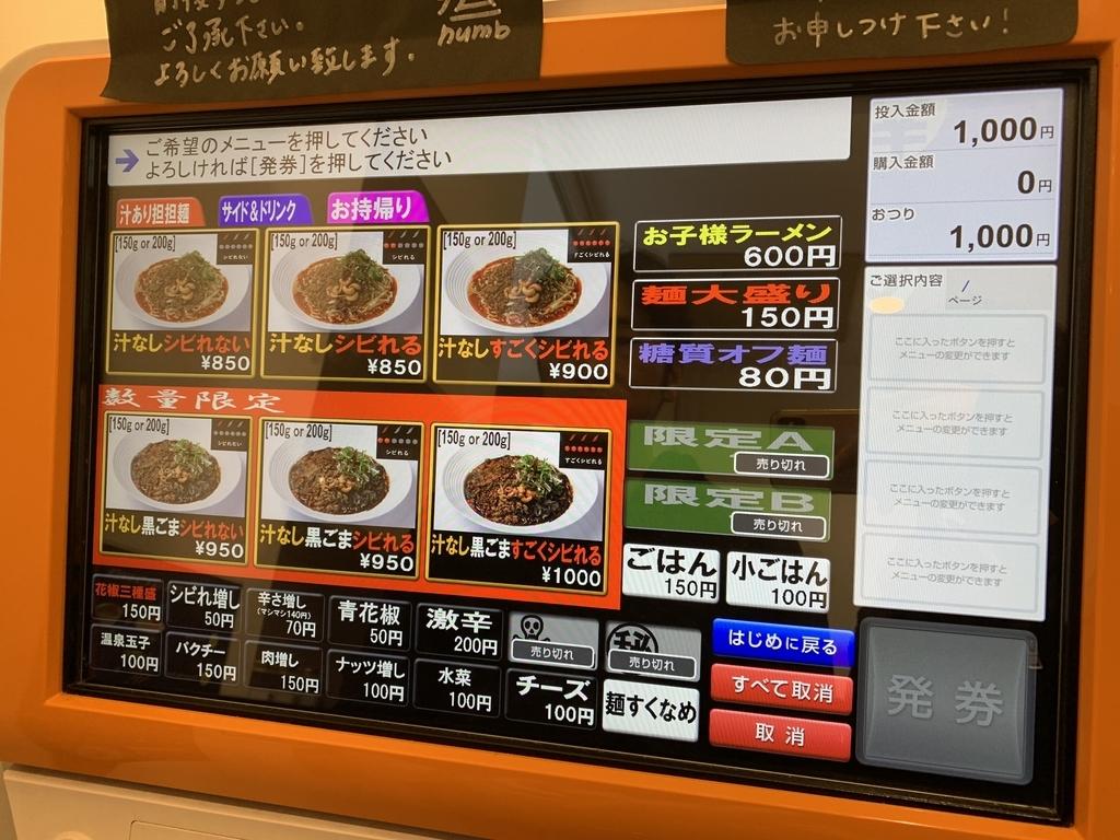 175°DENO担担麺 TOKYO(西新宿・担々麺)でしびれのレベルを選ぶ