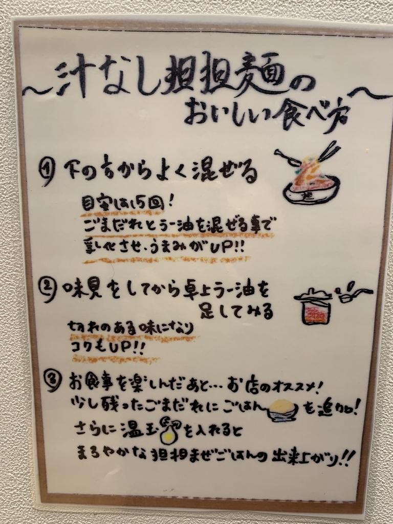 175°DENO担担麺 TOKYO(西新宿・担々麺)、汁なし担担麺(担々麺)の美味しい食べ方