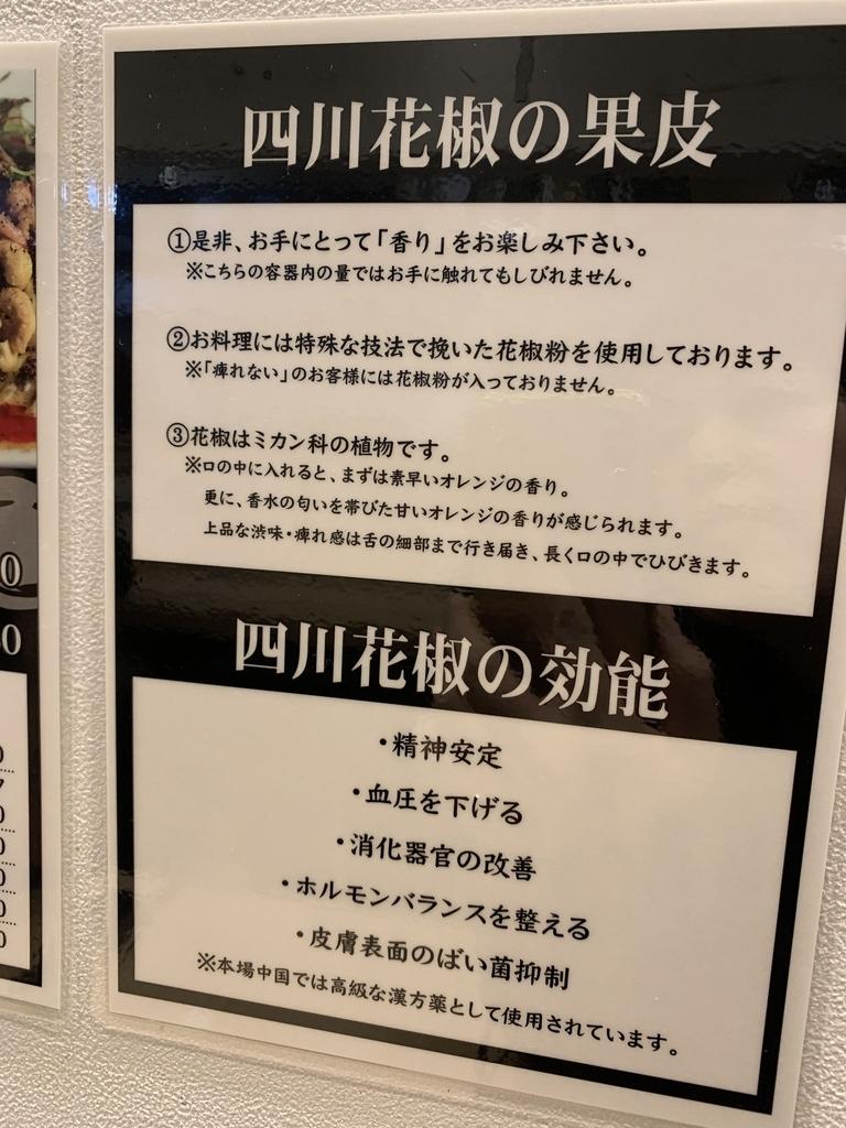 175°DENO担担麺 TOKYO(西新宿・担々麺)、四川花椒について