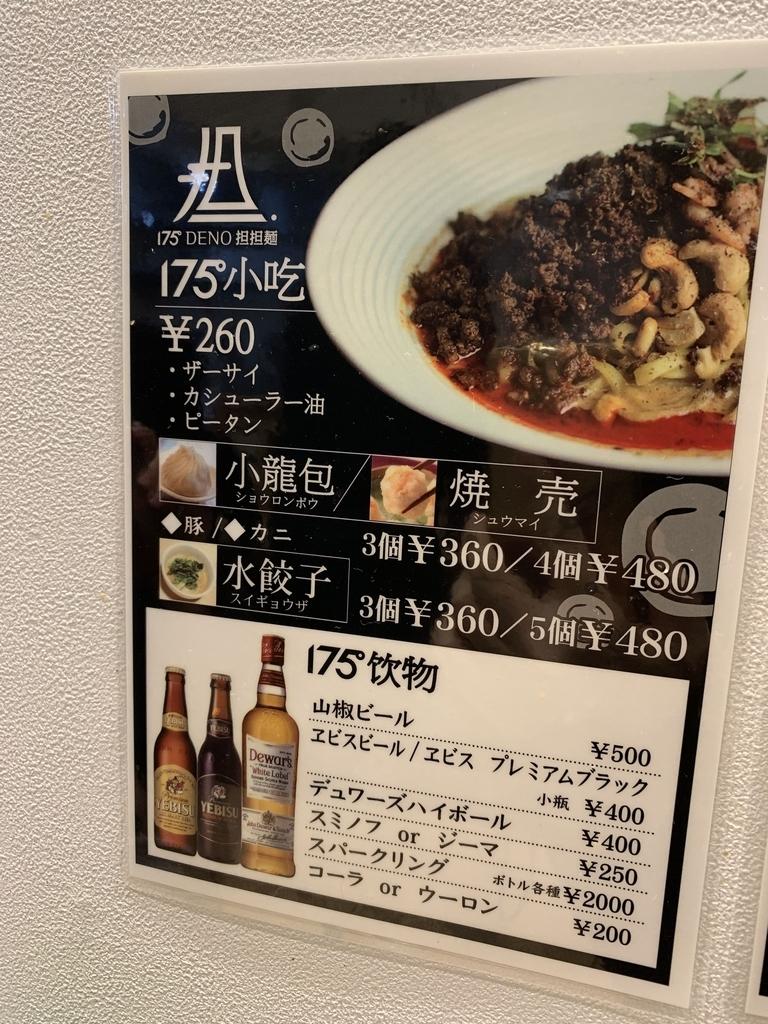175°DENO担担麺 TOKYO(西新宿・担々麺)の点心、ドリンクメニュー
