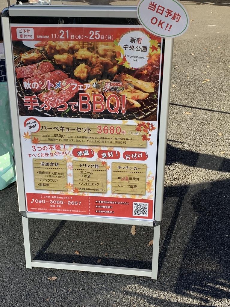 新宿中央公園でバーベキュー!「秋のソトメシフェア 手ぶらでBBQ」の看板