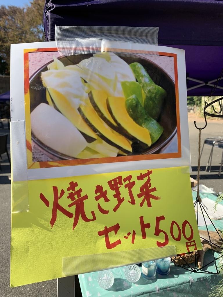 新宿中央公園でバーベキュー!「秋のソトメシフェア 手ぶらでBBQ」、別売りの野菜セット