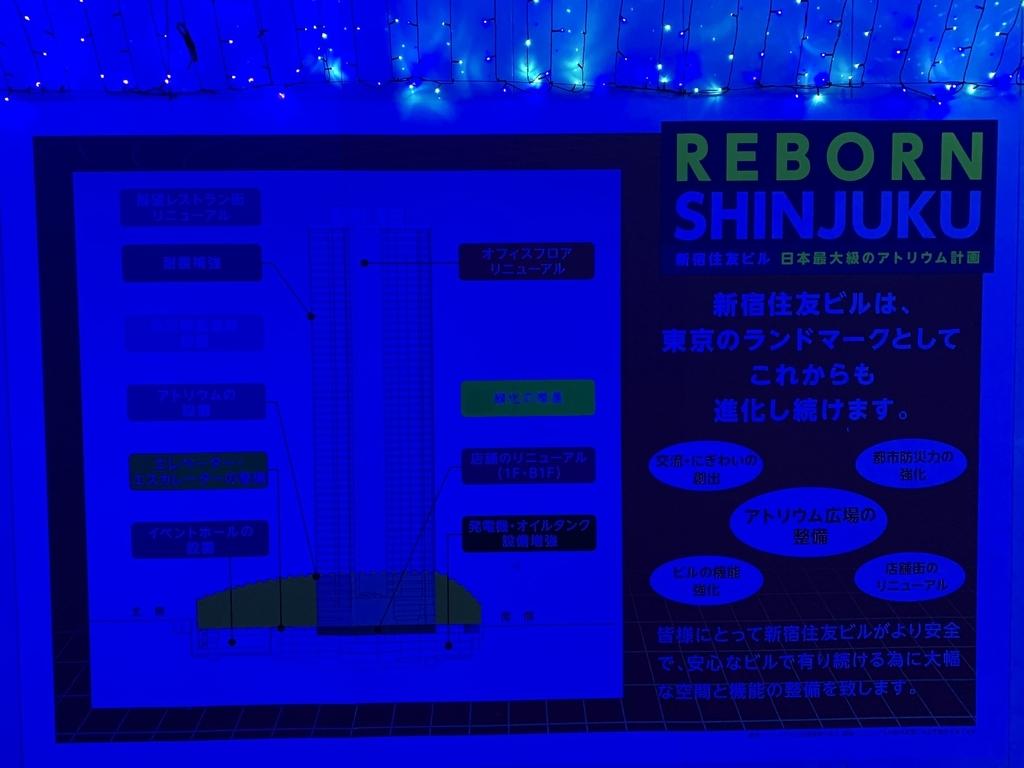 西新宿、住友ビルのアトリウム計画(リニューアル)