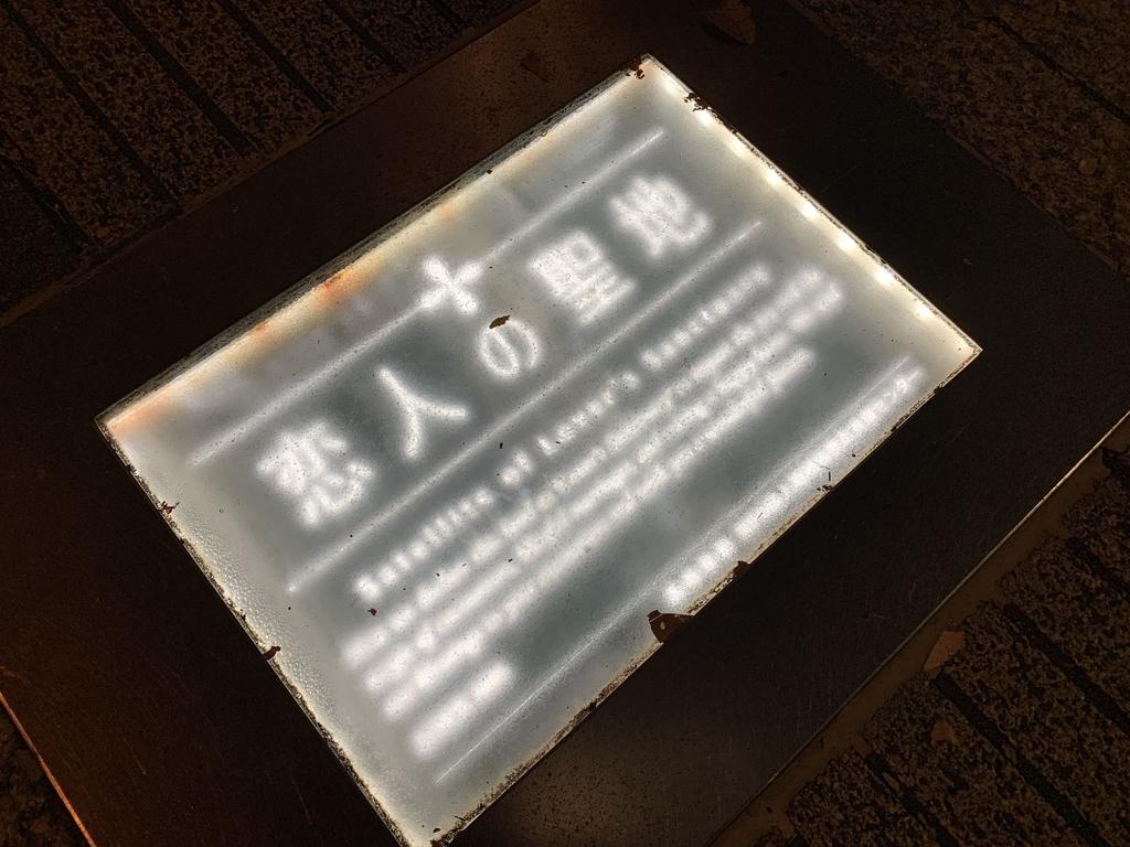 新宿アイランドタワー「LOVEのオブジェ」、恋人の聖地