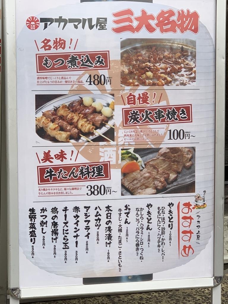 アカマル屋 新宿西口店の三大名物、もつ煮込み、炭火串焼き、牛タン料理