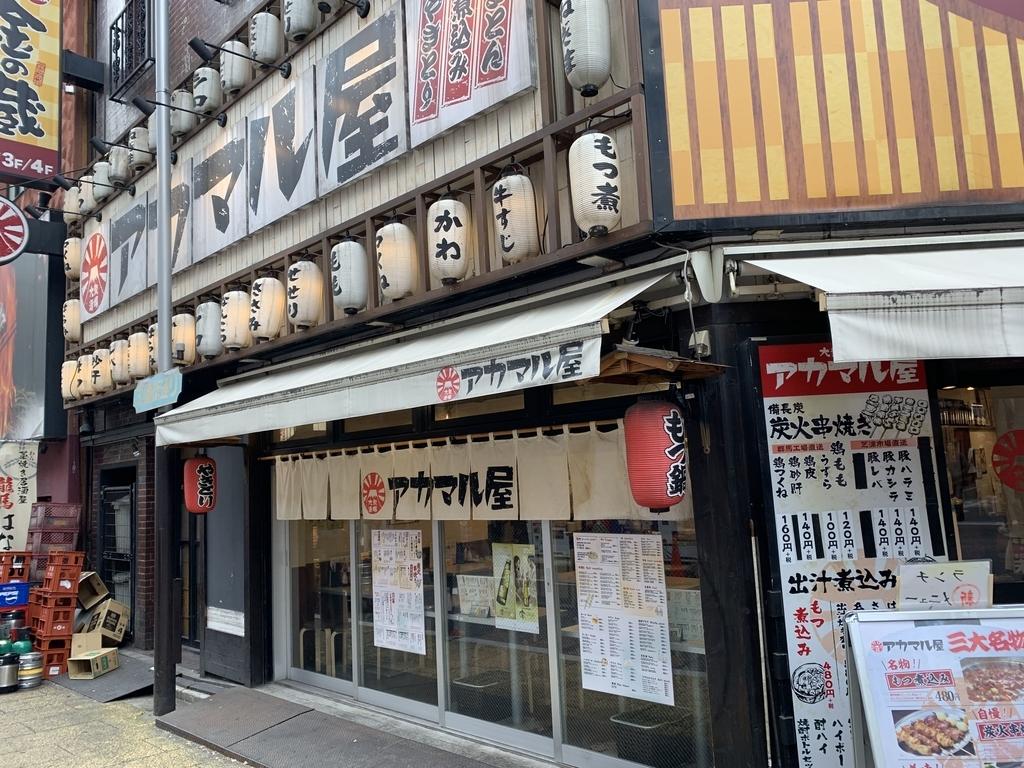アカマル屋 新宿西口店の一階フロア