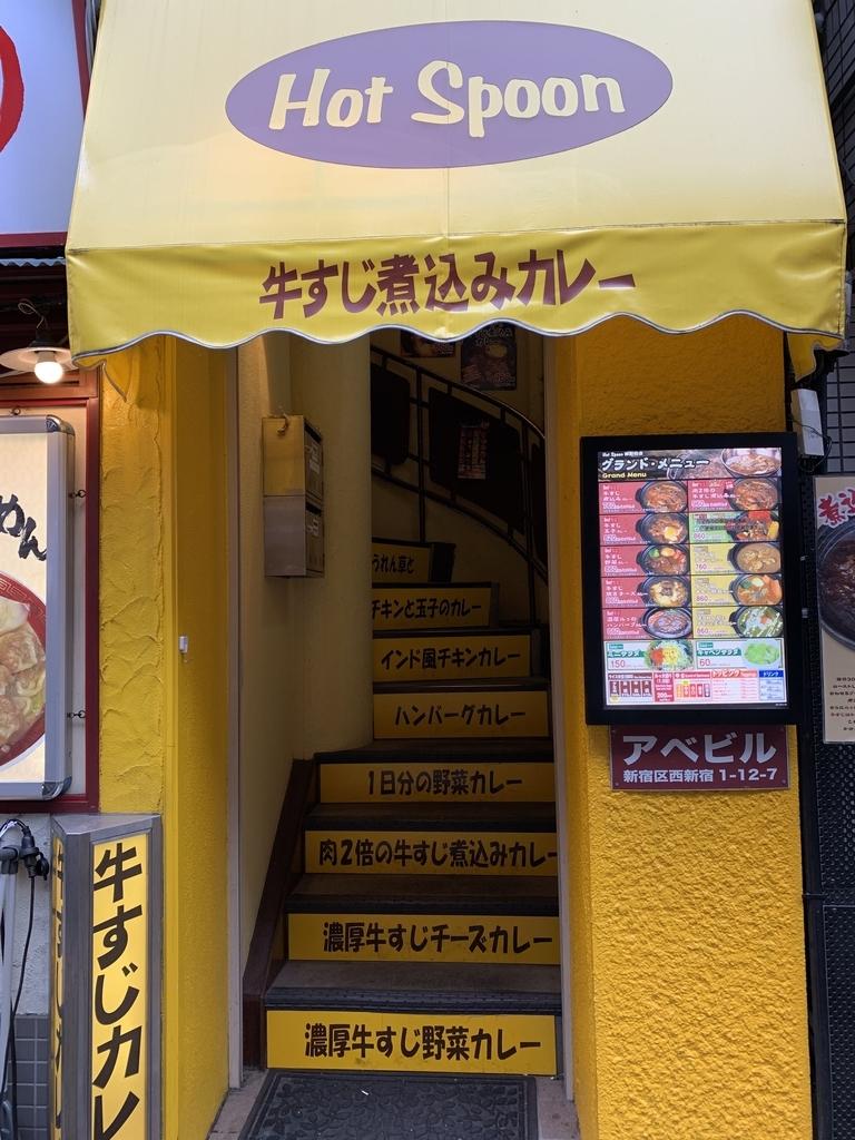 西新宿「ホットスプーン (Hot Spoon) 西新宿店」の入口