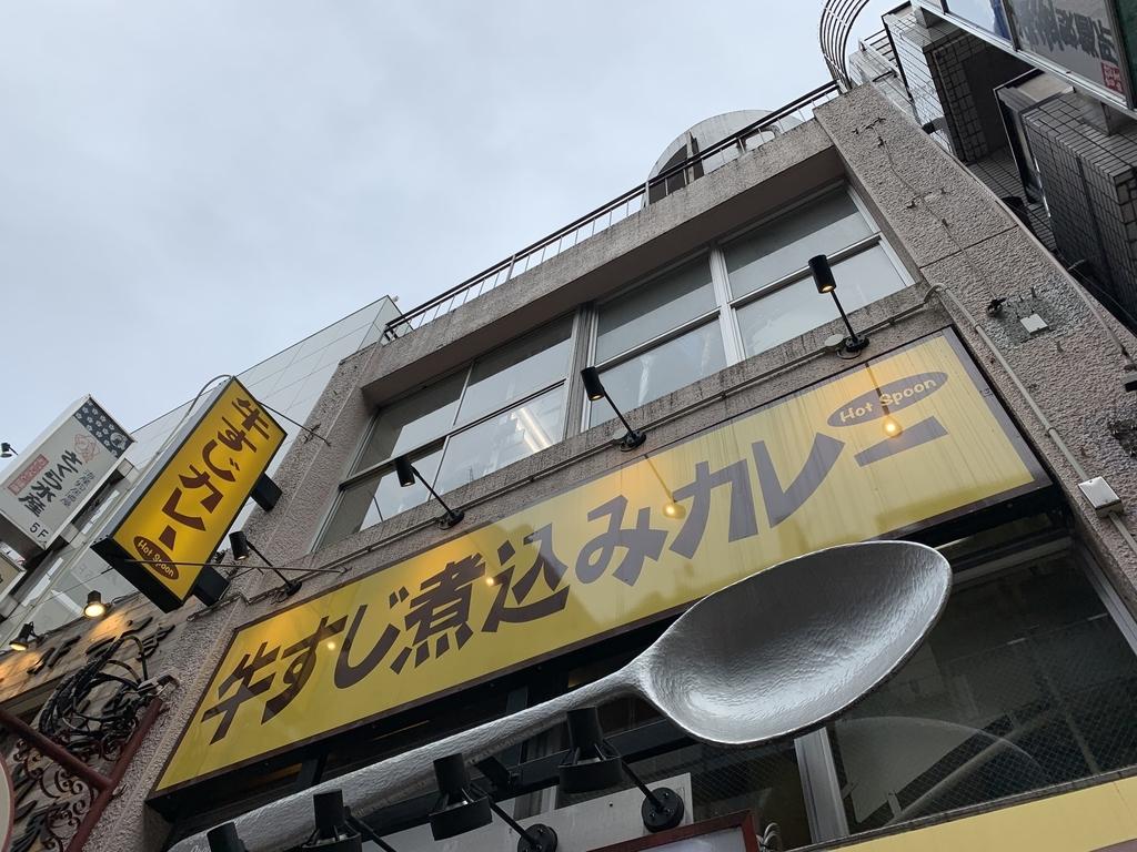 西新宿「ホットスプーン (Hot Spoon) 西新宿店」の看板