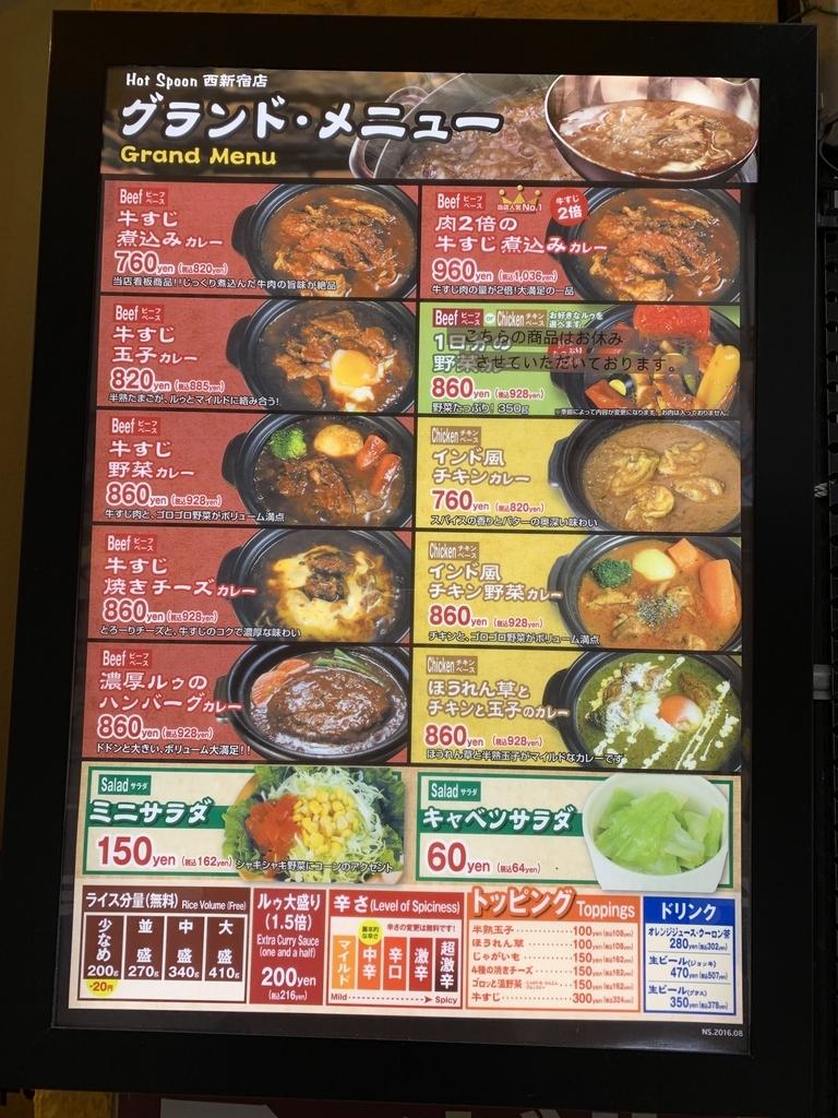 西新宿「ホットスプーン (Hot Spoon) 西新宿店」のグランドメニュー