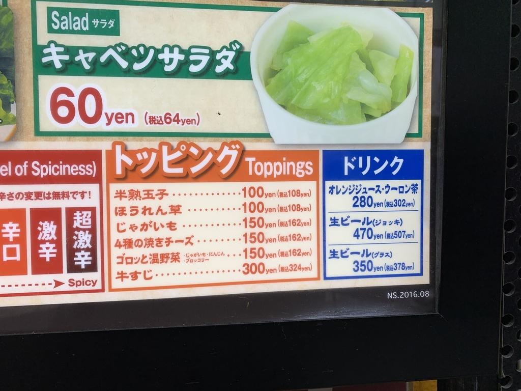 西新宿「ホットスプーン (Hot Spoon) 西新宿店」のトッピングメニュー