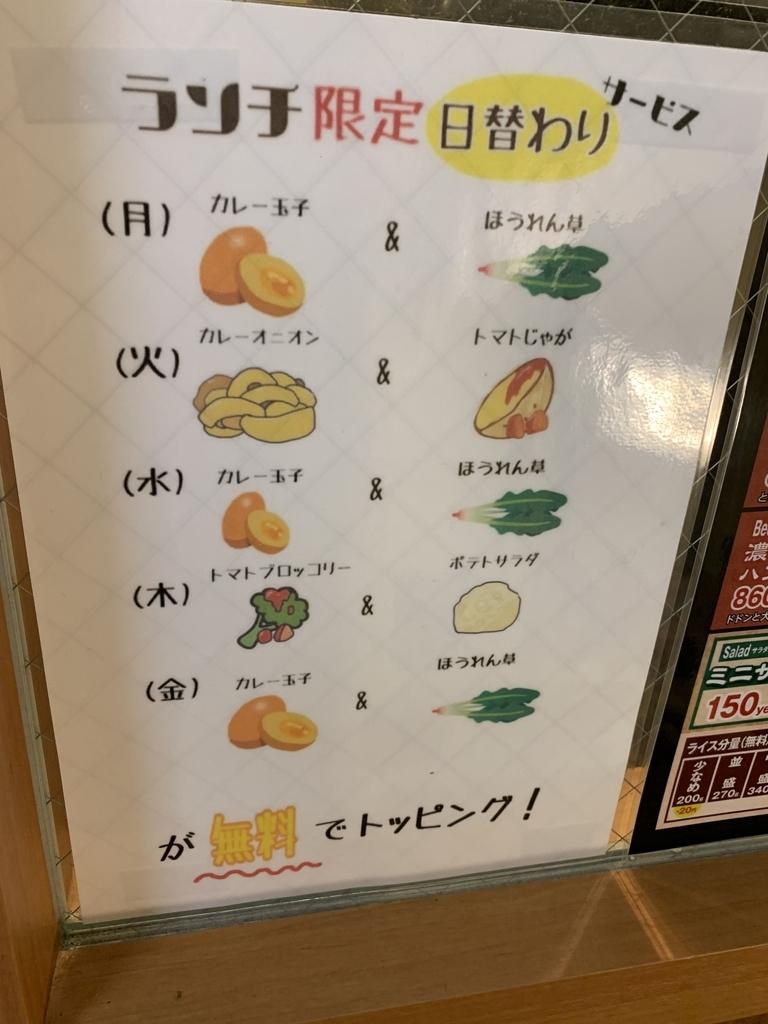 西新宿「ホットスプーン (Hot Spoon) 西新宿店」の平日ランチ限定日替わり無料トッピング