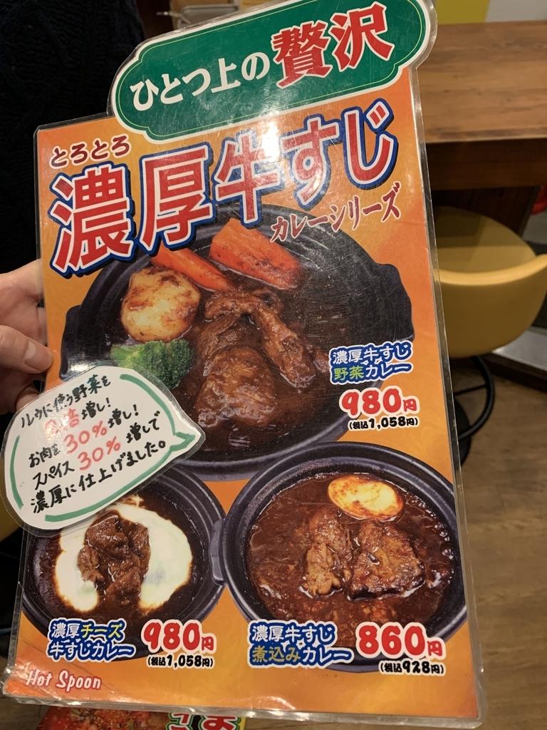 西新宿「ホットスプーン (Hot Spoon) 西新宿店」の濃厚牛すじカレーのメニュー