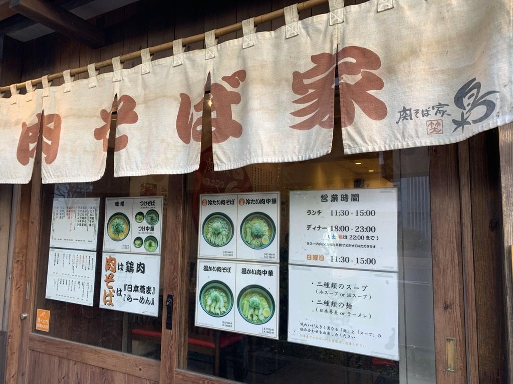 西新宿五丁目「肉そば屋 笑梟(フクロウ」の入口