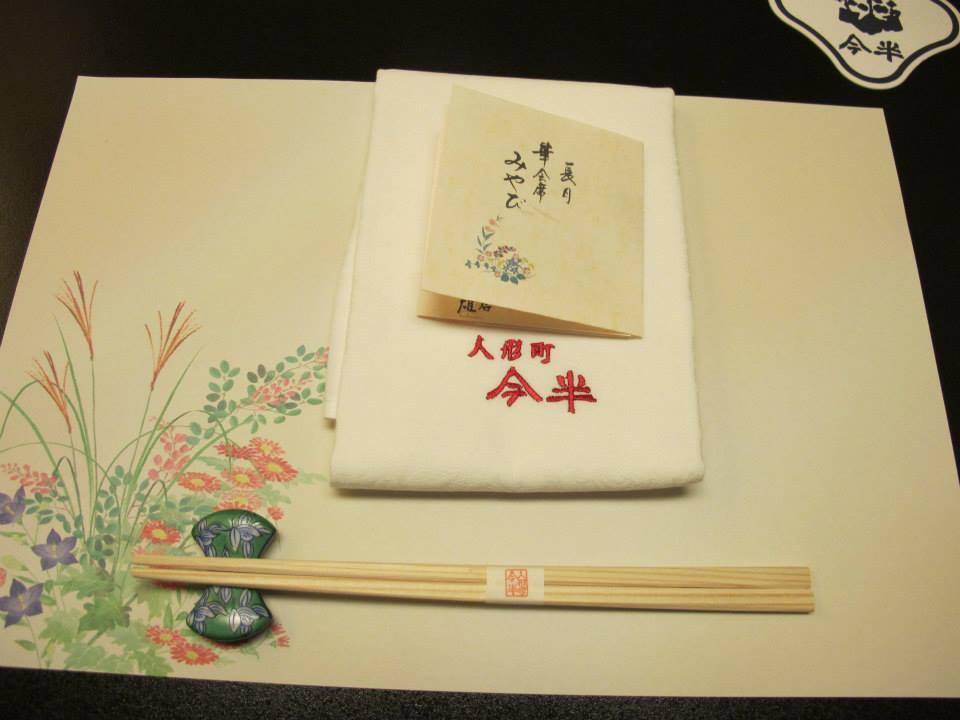 「人形町今半 新宿第一生命ビル店(西新宿)」のランチ会席(華会席・みやび)の時のテーブルセッティング