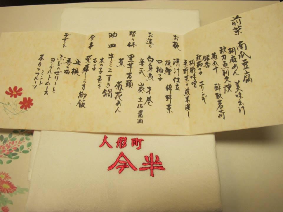 人形町今半 新宿第一生命ビル店(西新宿)のランチ会席「華会席・みやび」の献立