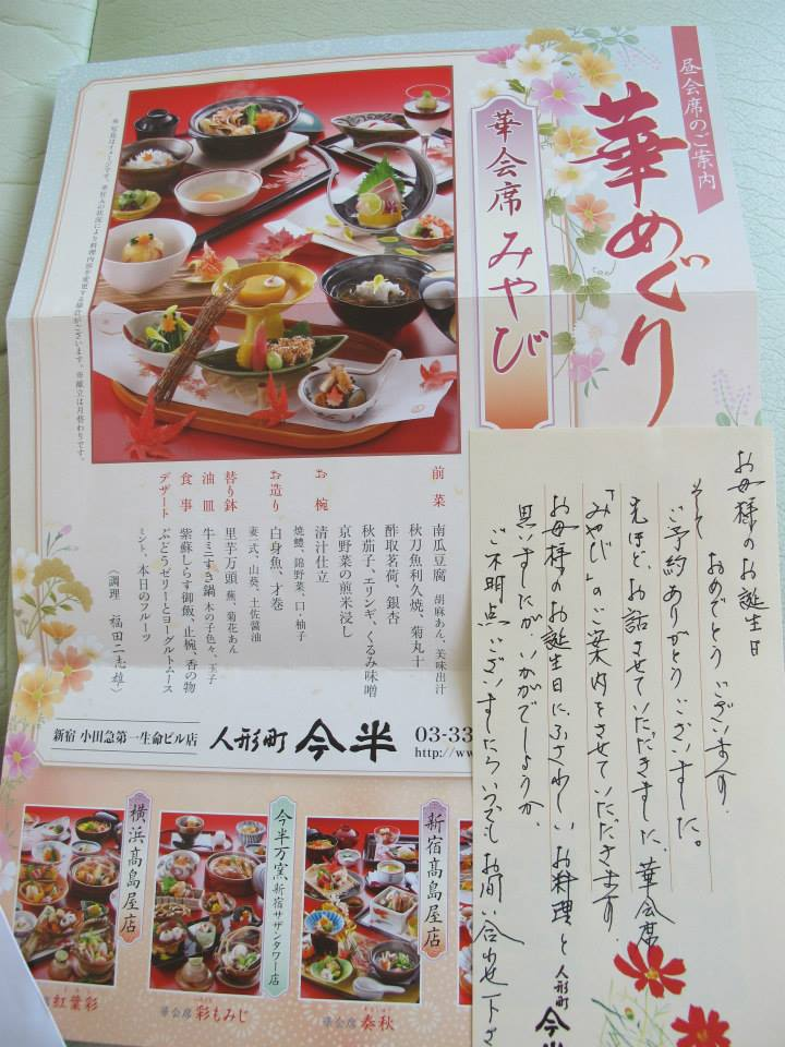 人形町今半 新宿第一生命ビル店のランチ会席「華会席」みやびの料理
