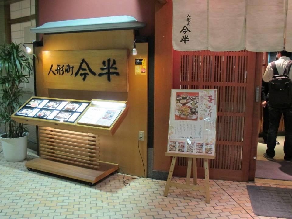 人形町今半 新宿第一生命ビル店のエントランス