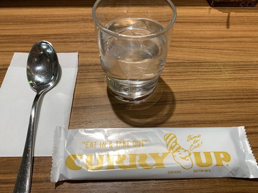 西新宿「カリーアップ(Curry Up)ルミネ新宿店」のスプーンとお水とお手拭き