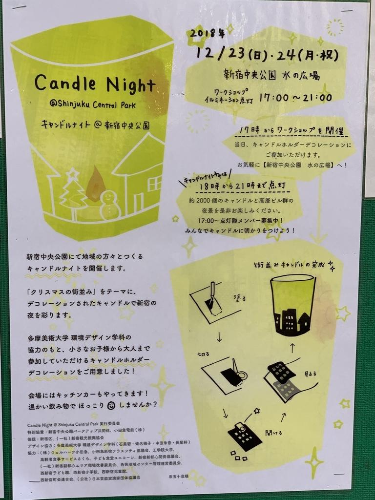 キャンドルナイト@新宿中央公園(CandleNight@Shinjuku CentralPark)のイベント詳細