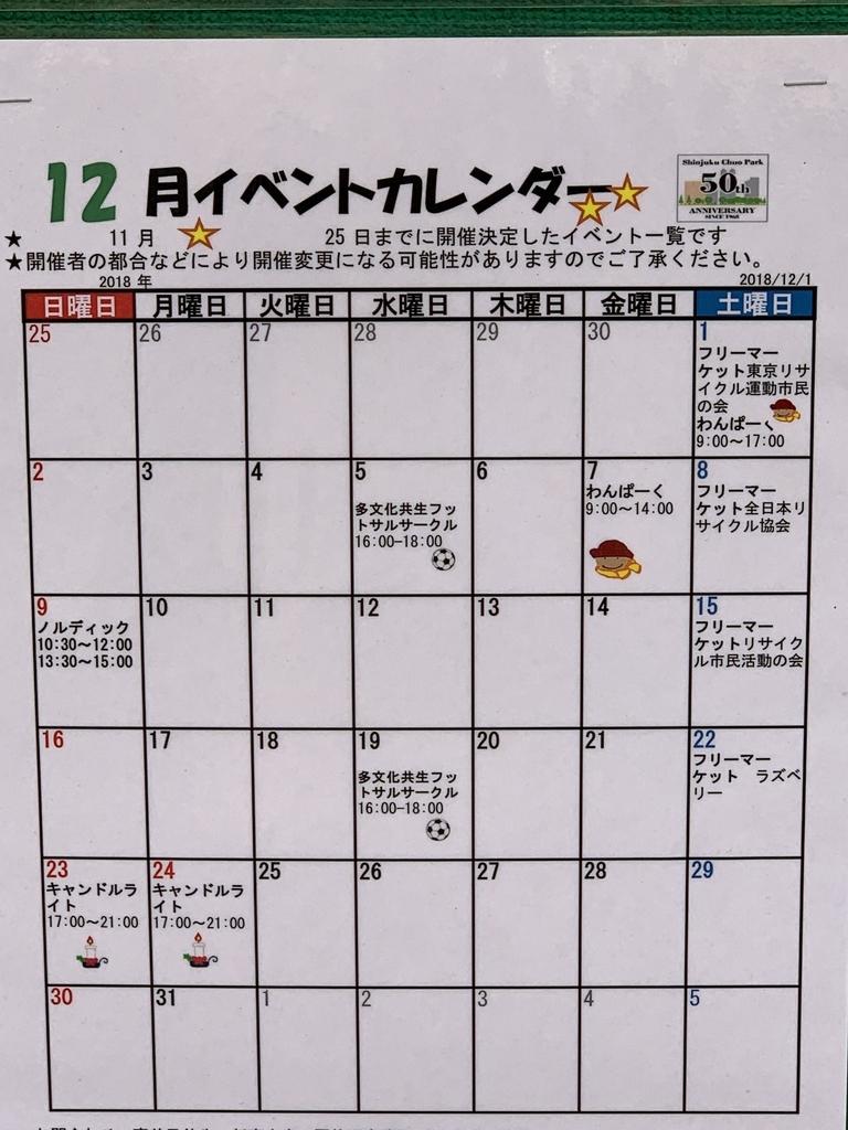 西新宿・中央公園のイベントカレンダー