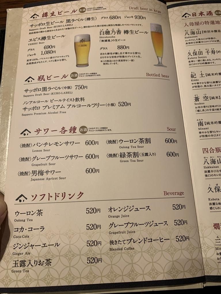 入母屋 新宿エルタワー店(西新宿)のドリンクメニュー