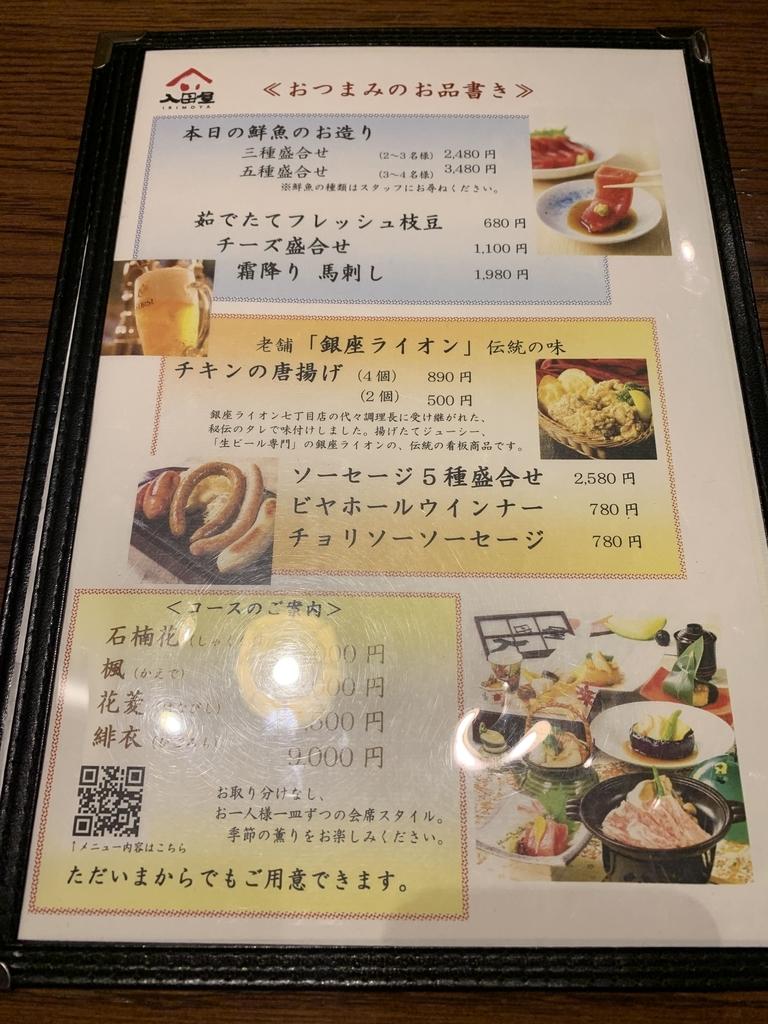 入母屋 新宿エルタワー店(西新宿)のおつまみメニュー