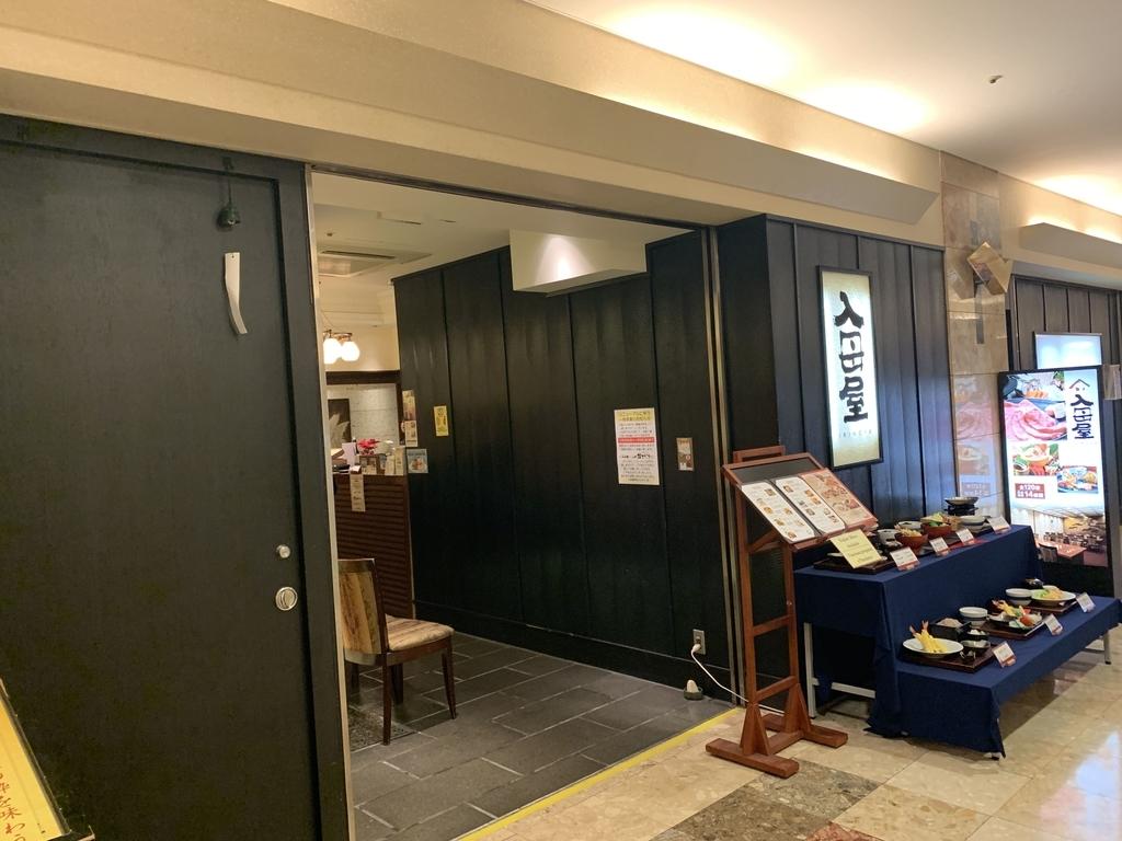 入母屋 新宿エルタワー店(西新宿)のエントランス