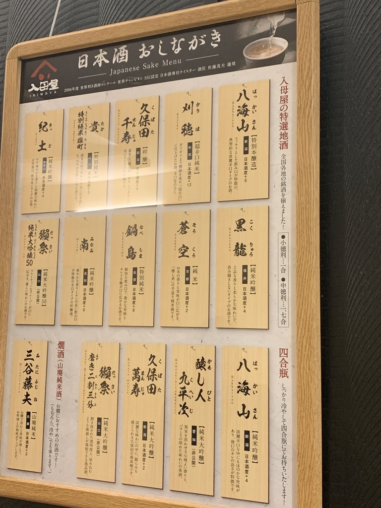 入母屋 新宿エルタワー店(西新宿)の日本酒リスト