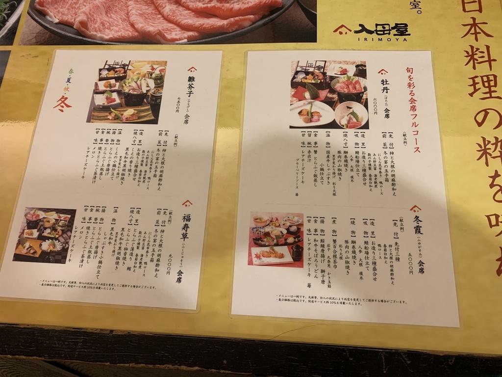 入母屋 新宿エルタワー店(西新宿)のディナーコース
