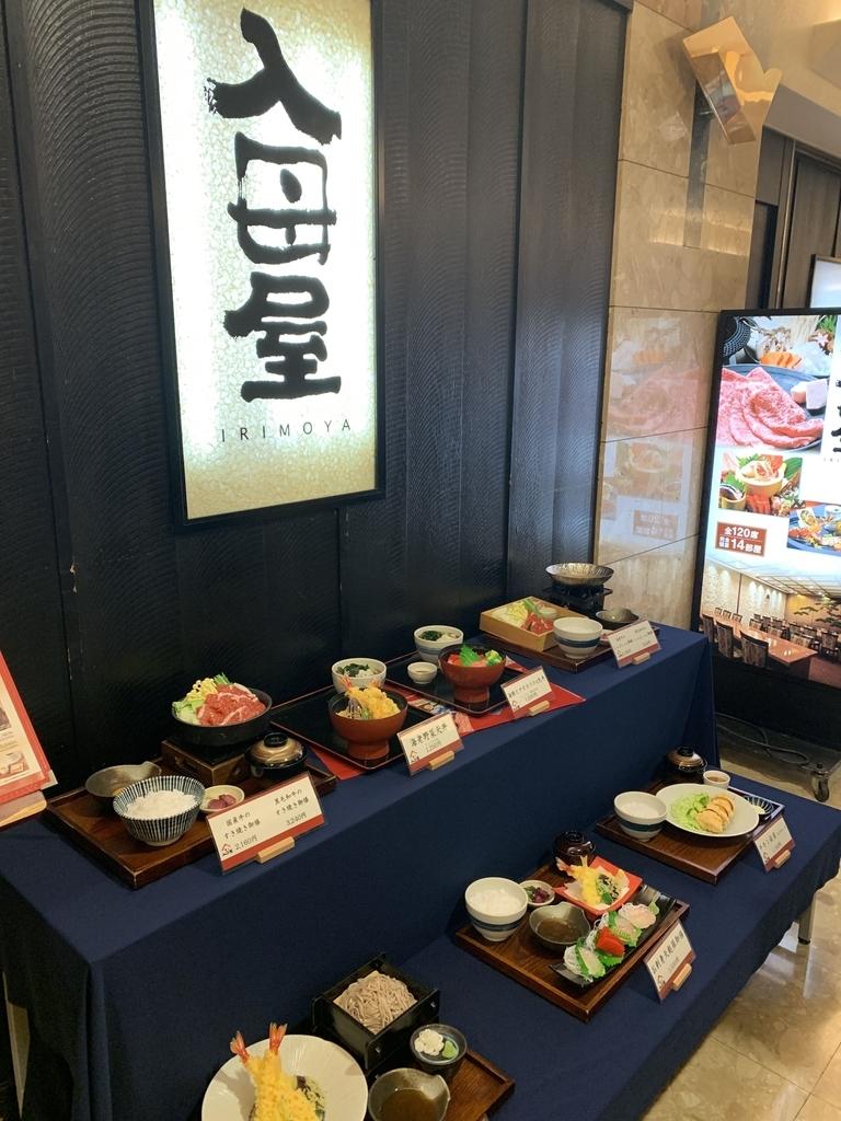 入母屋 新宿エルタワー店(西新宿)のエントランスに置かれたメニューサンプル