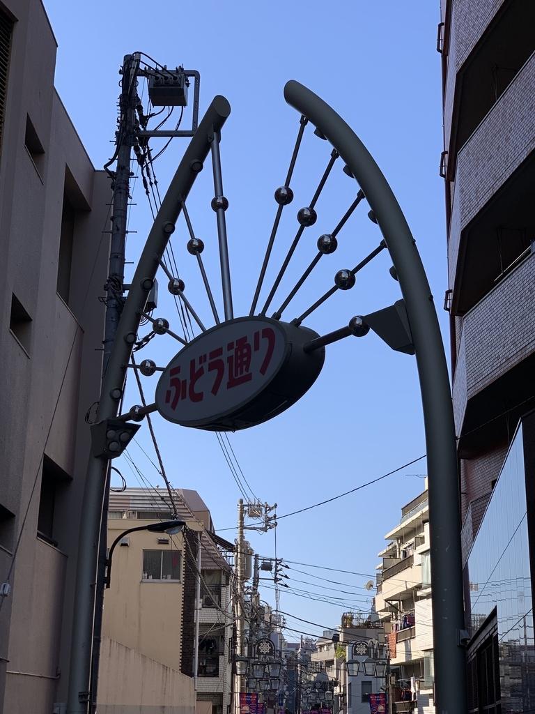 「初台スパイス食堂 和魂印才たんどーる 」(西新宿四丁目)があるふどう通り