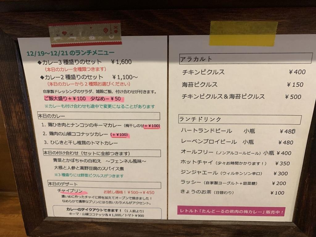 「初台スパイス食堂 和魂印才たんどーる 」(西新宿四丁目)の12/19~21のランチメニュー