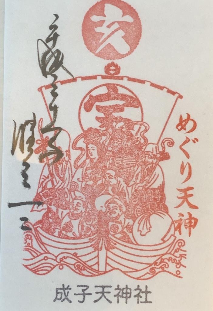 西新宿「成子天神社」の正月限定御朱印・七福神宝船