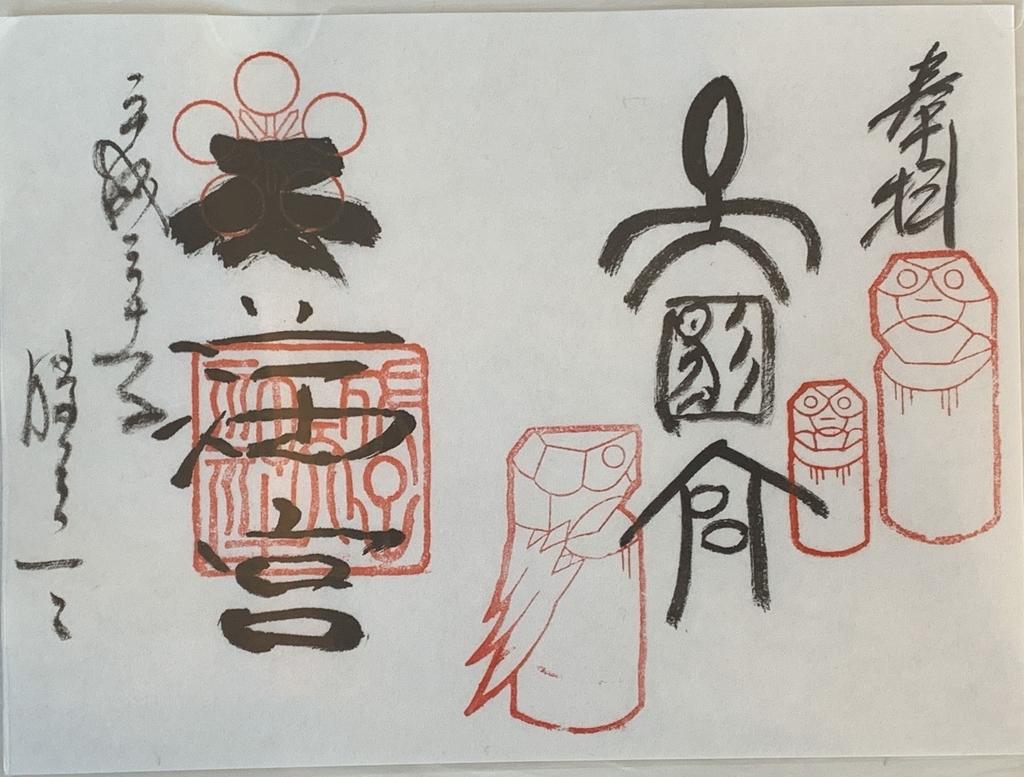 西新宿「成子天神社」の正月限定御朱印(智と厄除けの神)