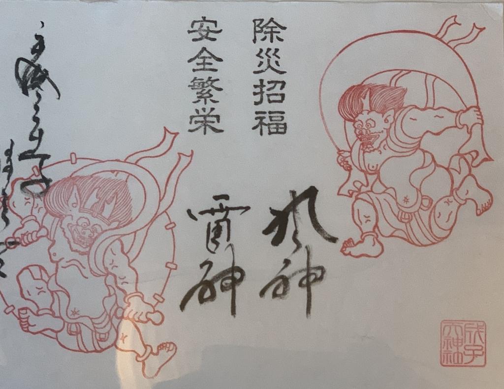 西新宿「成子天神社」の正月限定御朱印(風神・雷神)