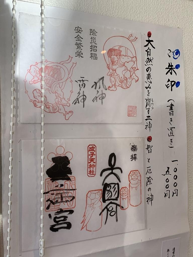 西新宿「成子天神社」の正月限定御朱印