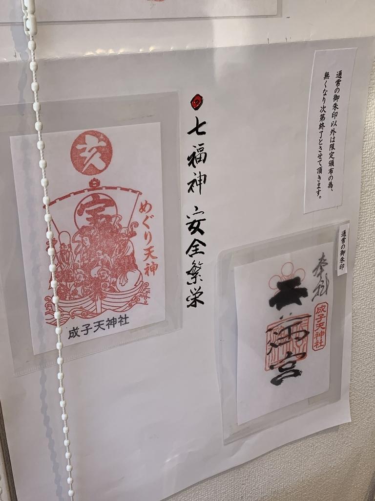西新宿「成子天神社」の正月限定御朱印(七福神宝船と通常御朱印)