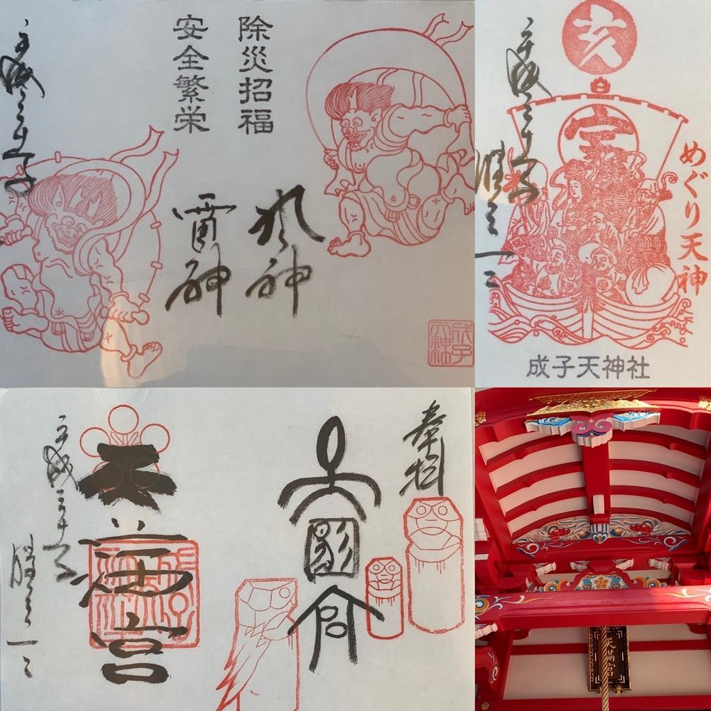 西新宿・成子天神社の新年限定御朱印