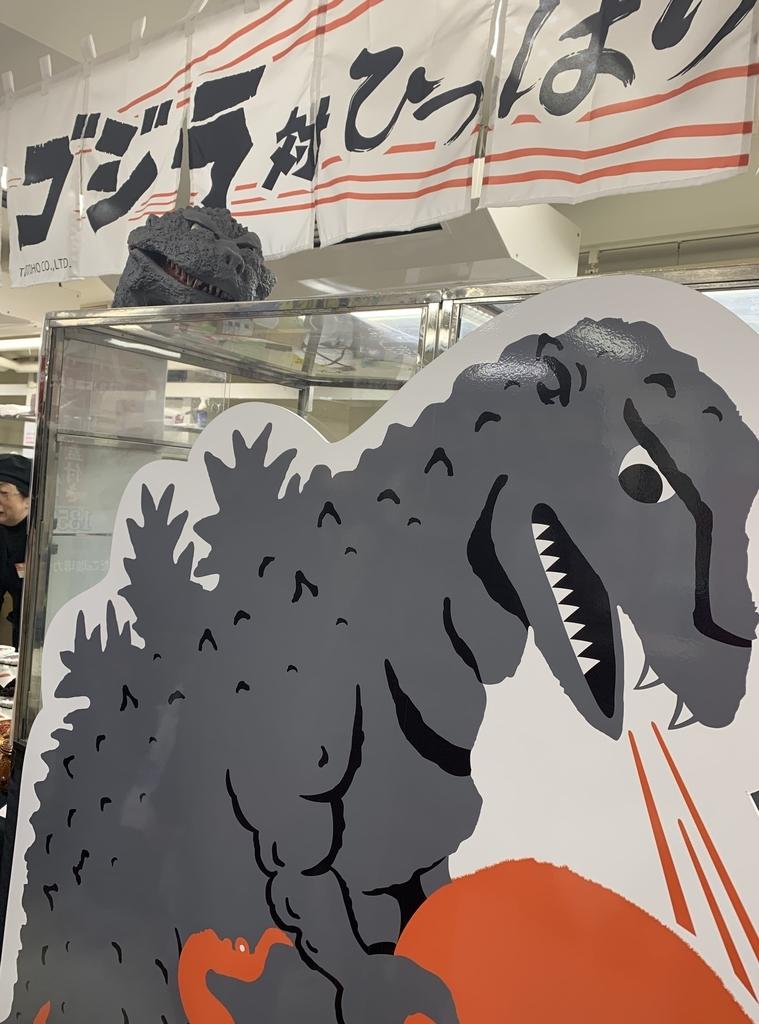 京王百貨店新宿店「第54回有名駅弁全国うまいもの大会」(京王百貨店駅弁大会2019)のゴジラ&ひっぱりだこ飯のコーナー