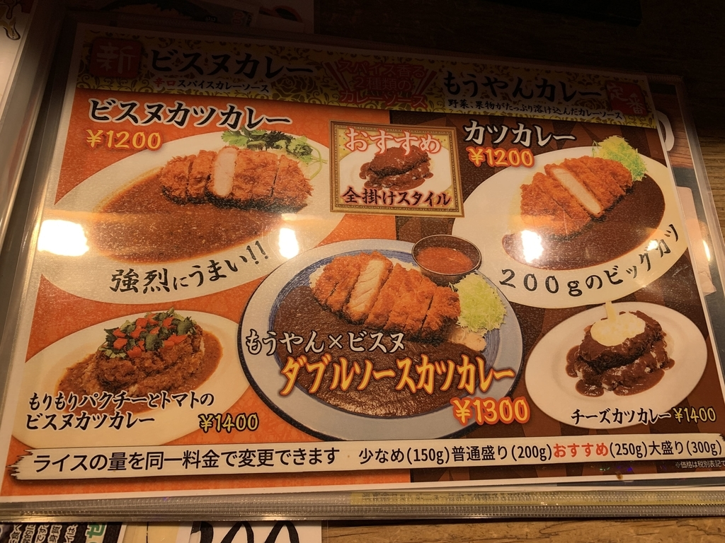 西新宿「もうやんカレー 大忍具」の新メニュー(ビヌスカレー・カツカレー)