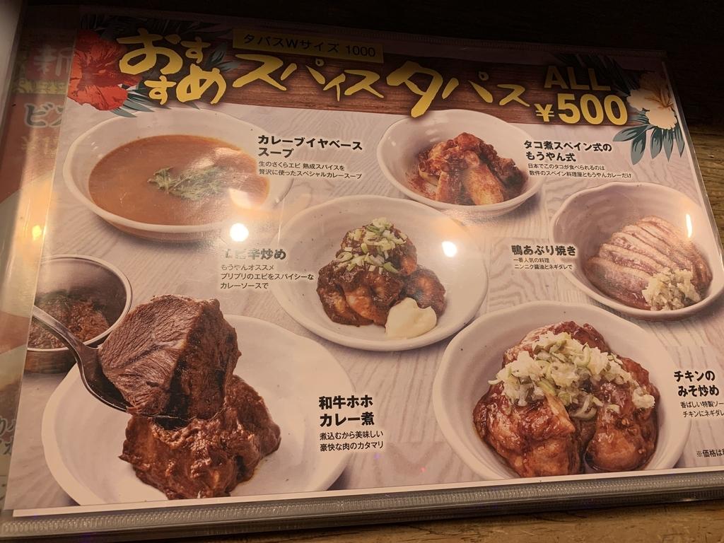 西新宿「もうやんカレー 大忍具」の、タパスメニュー