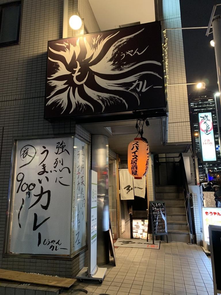 西新宿「もうやんカレー 大忍具」のエントランス
