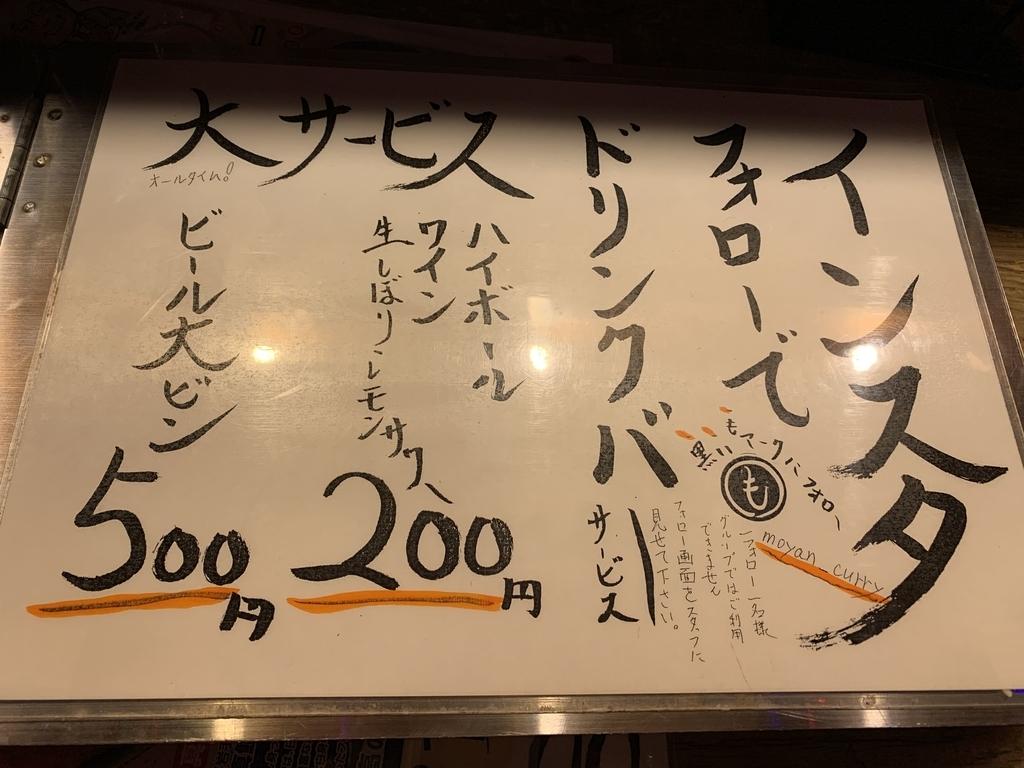 西新宿「もうやんカレー 大忍具」のドリンクメニュー