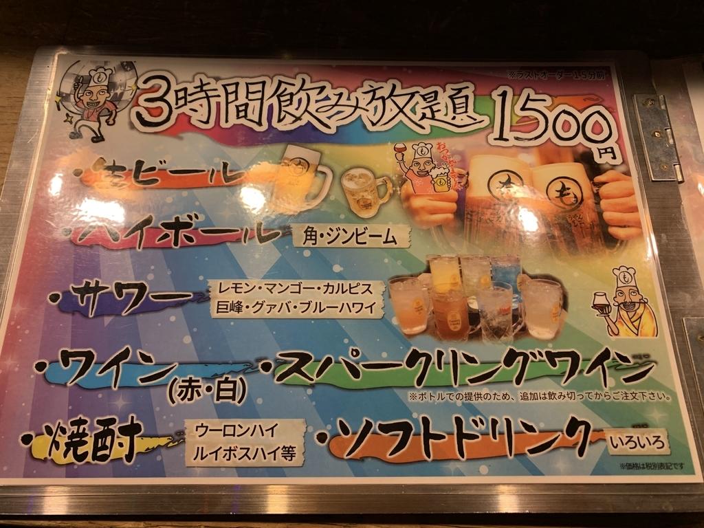 西新宿「もうやんカレー 大忍具」の、呑み放題メニュー