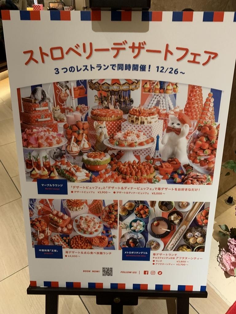 西新宿 ヒルトン東京 ストロベリーデザートフェア