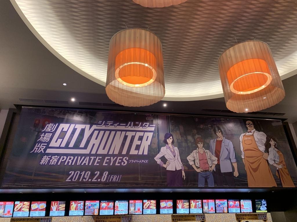 TOHOシネマズ新宿の中の売店、シティハンターのポスター
