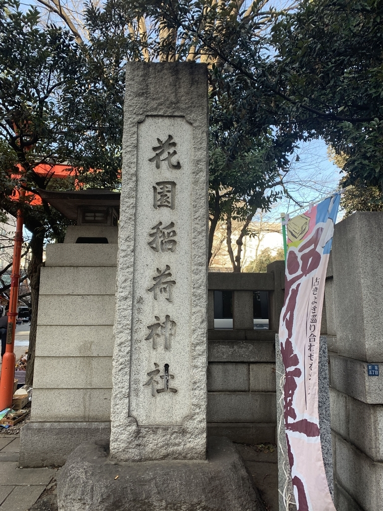 劇場版シティーハンター<新宿プライベート・アイズ>に登場する花園神社