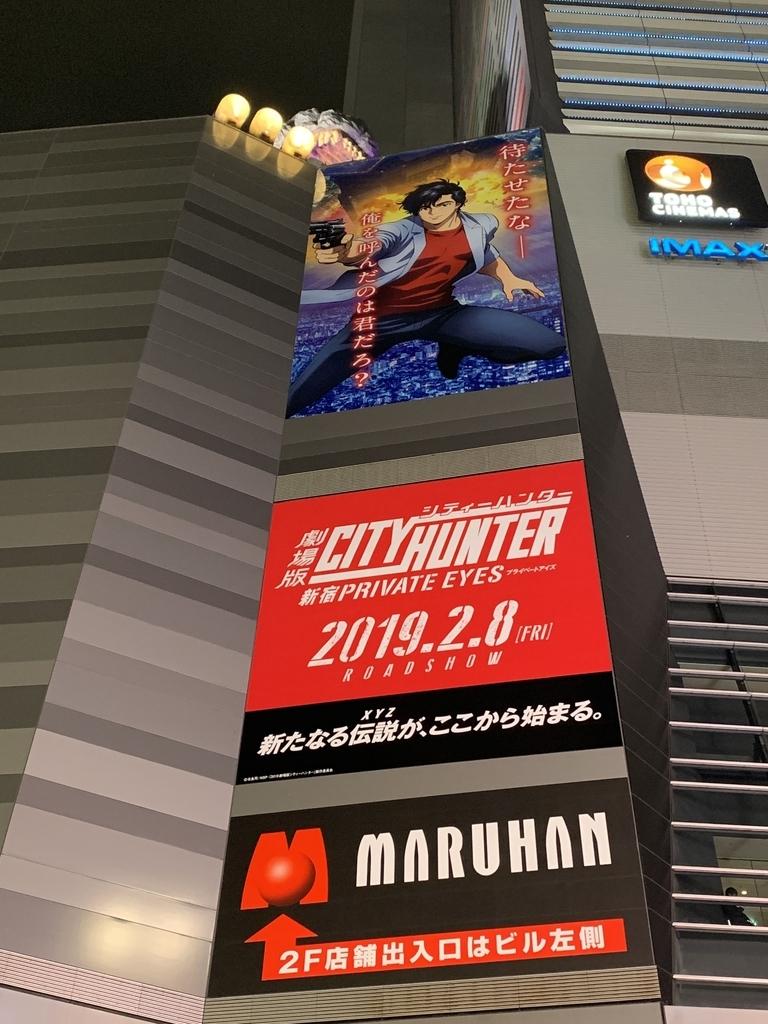 劇場版シティーハンター<新宿プライベート・アイズ>が上映されている、TOHOシネマズ新宿